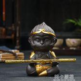 士達紫泥茶寵齊天大聖悟空猴子茶玩擺件可養功夫茶道車載陶瓷擺件igo  莉卡嚴選