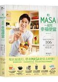 和MASA一起吃幸福便當  最適合料理新手?106道不失敗完美比例便當菜