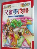 【書寶二手書T2/兒童文學_YCO】兒童學成語(全套4書)_幼福製作部