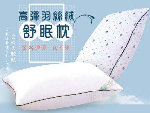 高彈性舒眠科技羽絲絨枕