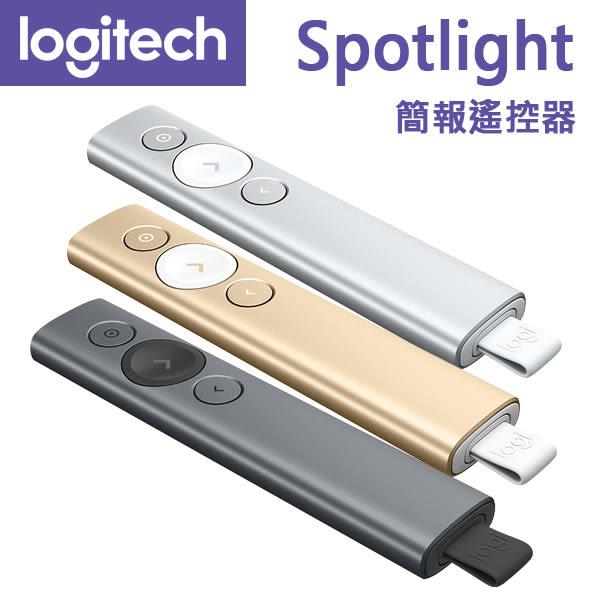 【免運費】Logitech 羅技 Spotlight 無線簡報遙控器 (簡報筆) / 雙色