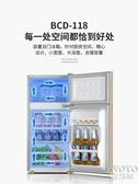 租房小型小冰箱雙開家用冷藏冷凍辦公室迷你冰箱宿舍節能省電 京都3C YJT