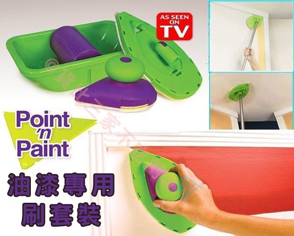 point n paint TV油漆刷 平面刷具裝修 牆壁 補修 上色 牆漆 牆角 塗料 滾筒 手動