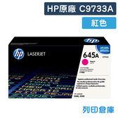 原廠碳粉匣 HP 紅色 C9733A / C9733 / 9733A / 645A /適用 HP Color LaserJet 5500/5550