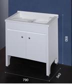 【麗室衛浴】媽媽的好幫手 實心人造石活動式洗衣檯浴櫃組  80*55*H85CM   P-203A