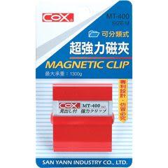 [奇奇文具]【COX 三燕 磁夾】 MT-400強力磁夾/承重1300g