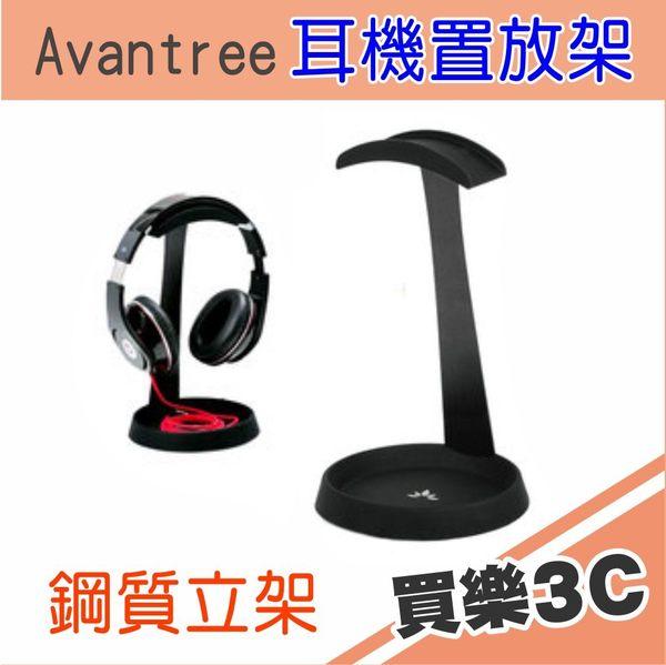 Avantree HS102 鋼質耳機置放架,底槽耳機線收納設計,矽膠防護,耳罩式耳機適用,海思代理