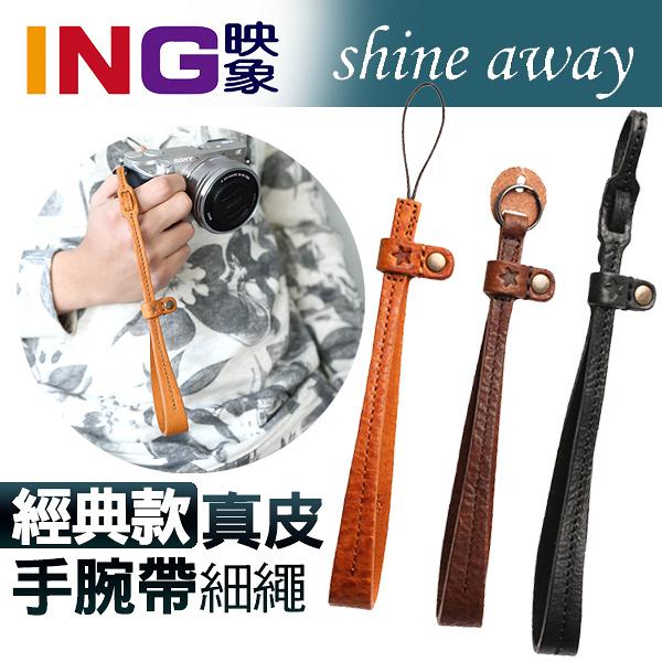 shine away 真皮手腕帶 細繩款(繞繩款) 適用相機 類單眼 微單眼
