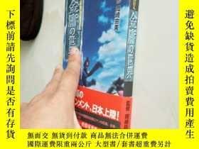 二手書博民逛書店罕見金庸小說,日文Y24153
