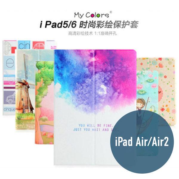 Apple iPad Air / Air2 新風尚系列 彩繪卡通 側翻皮套 支架 平板套 平板 皮套 平板殼 保護套