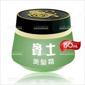 賓士男士專用美髮霜-單瓶(150g)[12076]