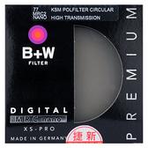 ◎相機專家◎ 送拭鏡紙 B+W XS-Pro 77mm HTC KSM CPL 超薄高透光凱氏偏光鏡 HTC-PL 捷新公司貨