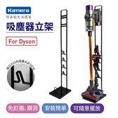Buy917 【Kamera】吸塵器收納架for Dyson V6/V7/V8/V10/V11