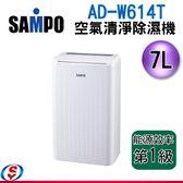 【信源】7公升 SAMPO 聲寶 空氣清淨除濕機 AD-W614T