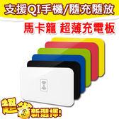 【限期24期零利率】全新 相容QI 馬卡龍超薄充電板 支援SAMSUNG/NOKIA/LG 手機充電