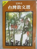 【書寶二手書T2/短篇_MMK】1984台灣散文選