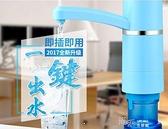 桶裝水電動抽水器礦泉水桶飲水機水龍頭壓水器自動上水器 【全館免運】