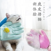 擼毛手套網紅擼貓手套梳子脫毛針梳狗狗去浮毛擼毛刷狗毛神器貓咪寵物用品 新北購物城
