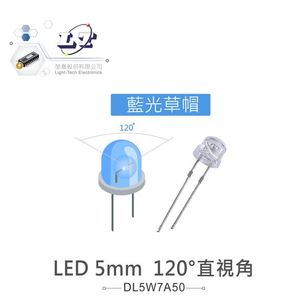 『堃喬』LED 5mm 藍光草帽 120°直視角 透明膠面 發光二極體 草帽LED『堃邑Oget』