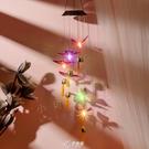 風鈴 太陽能陽臺風鈴燈陽光房戶外庭院宿舍學生閨蜜禮物防水裝飾掛燈 快速出貨
