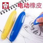 電動橡皮擦 電動橡皮擦繪畫專用美術素描高光橡皮美術生文具用品-全館限時85折
