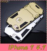 【萌萌噠】iPhone 7 (4.7吋)  變形盔甲保護套 鋼鐵人馬克戰衣 全包帶支架 矽膠套 手機殼 手機套