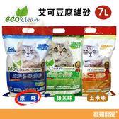 艾可 豆腐貓砂 原味( 7L)【寶羅寵品】