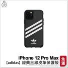 【adidas】iPhone 12 Pro Max 經典三線皮革保護殼 手機殼 三斜線圖案 皮革質感 防摔殼