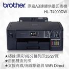 Brother HL-T4000DW 原廠大連供A3連續供墨印表機