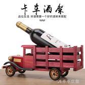 復古實木紅酒架擺件葡萄酒架子展示架客廳現代簡約酒托洋酒架消費滿一千現折一百