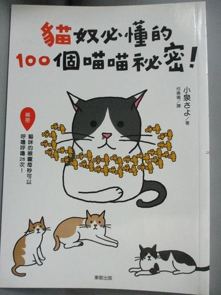 【書寶二手書T1/寵物_NAG】貓奴必懂的100個喵喵祕密!_小泉