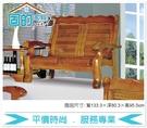 《固的家具GOOD》289-9-AA 南洋檜木實木雙人椅