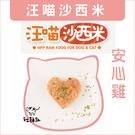 (冷凍2000免運)汪喵沙西米〔貓咪主食生肉餐,安心雞,300g〕  產地:台灣