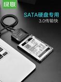 轉換器綠聯sata轉usb3.0硬盤轉接線易驅線外置接口2.5/3.5英寸老式臺 雙12