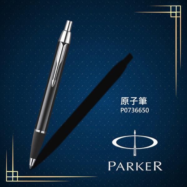 派克 PARKER IM 經典高尚系列 麗黑白夾 原子筆 P0736650