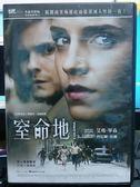 影音專賣店-G12-035-正版DVD【窒命地】-艾瑪華森*丹尼爾布爾