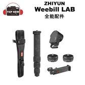 ZHIYUN 智雲 Weebill LAB 全能套組配件 (不含三軸穩定器)  公司貨 台南上新
