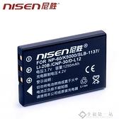 相機電池系列 富士達VMX-D6,LB-4011,DVC-9600 P110電池 好樂匯