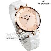 Max Max 自信簡約美學陶瓷腕錶 女錶 錶盤簡約設計 玫瑰金電鍍x白 MAS5132-3
