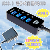 Fujiei 力祥 USB3.0 獨立電子式開關 4埠HUB 附5V2A變壓器 AJ1053