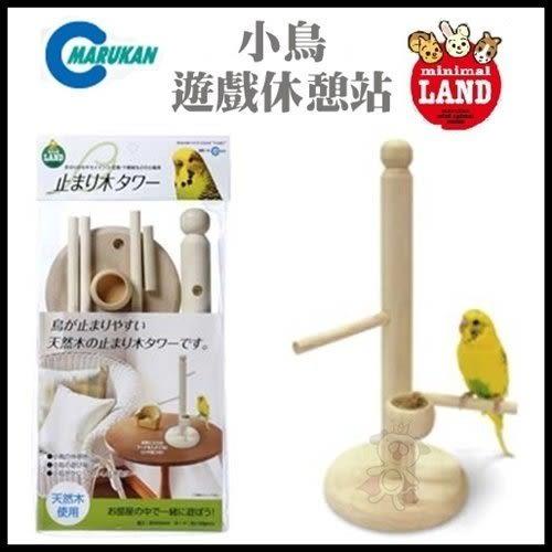 *WANG*日本【MARUKAN 】小鳥遊戲休憩站 MB-16