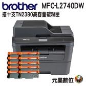 【搭TN2380相容碳粉匣十支】Brother MFC-L2740DW 觸控無線多功能雷射傳真複合機