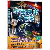 宇宙探索大百科