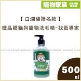 寵物家族-【白爛貓聯名款】微晶娜貓狗寵物洗毛精-找蚤專家500ML