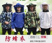 防蜂衣 防蜂衣帽養蜂工具迷彩蜂衣防護服服防蜂帽防蜂服蜂箱養蜂工具  城市科技DF