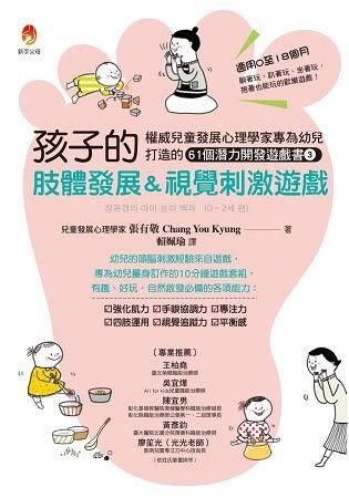 孩子的肢體發展&視覺刺激遊戲:權威兒童發展心理學家專為幼兒打造的61個潛能開發遊
