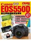 二手書博民逛書店《Canon EOS550D數位單眼相機完全解析-數位影像》 R