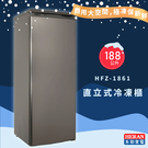 【台灣品牌】禾聯HFZ-1861 188L 直立式冷凍櫃 冰櫃 原廠公司貨 冷凍 冷藏 保冷 多層分類