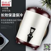 奶茶桶 奶茶桶商用豆漿桶茶水桶牛奶咖啡桶大容量雙層不銹鋼奶茶店保溫桶  mks年終尾牙