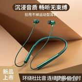 頸掛式耳機 運動藍牙耳機超長待機聽歌48小時游戲吃雞K歌5.0通話蘋果安卓通用